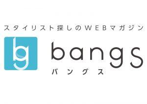 201605bangs